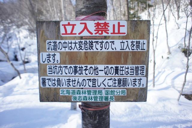 冬の洞窟に潜む「にょろにょろ」に会いに(1)―登別カルルス鉱山跡