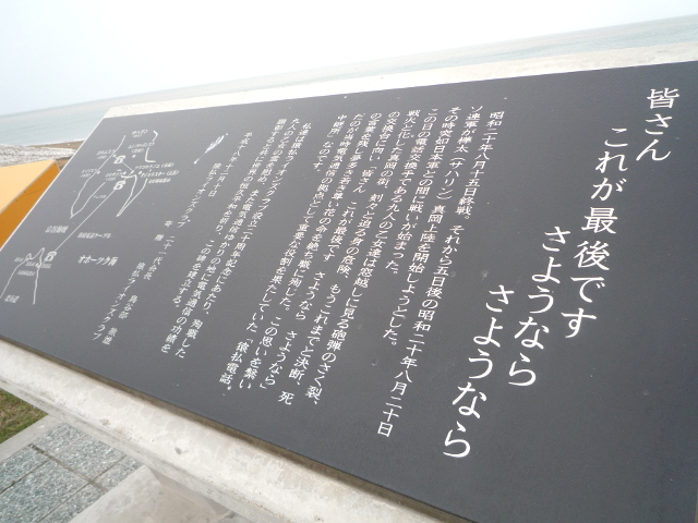 樺太~北海道間を結んだ海底ケーブルがここに!「猿払電話中継所跡」