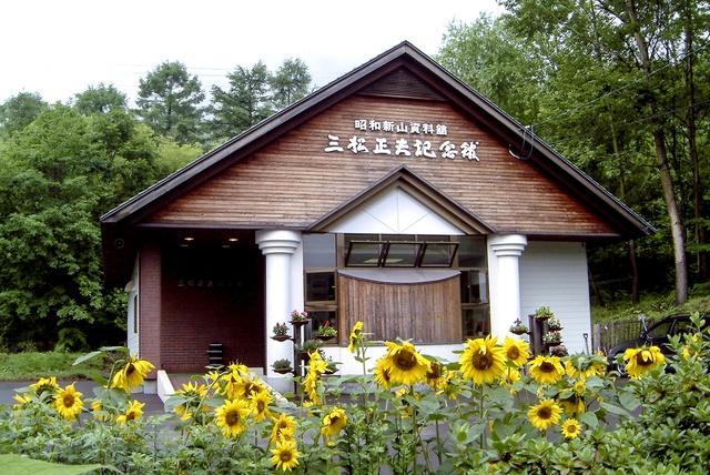 ガラス館や熊牧場もある!楽しみ方いろいろ「昭和新山」周辺巡り