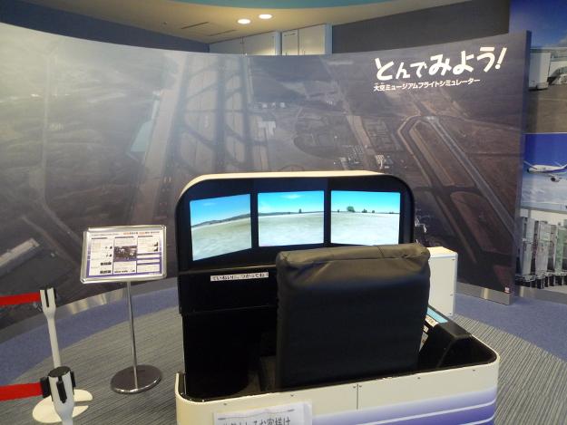 飛行機好きにはたまらない! 大空ミュージアムで飛行機の模型に触れる