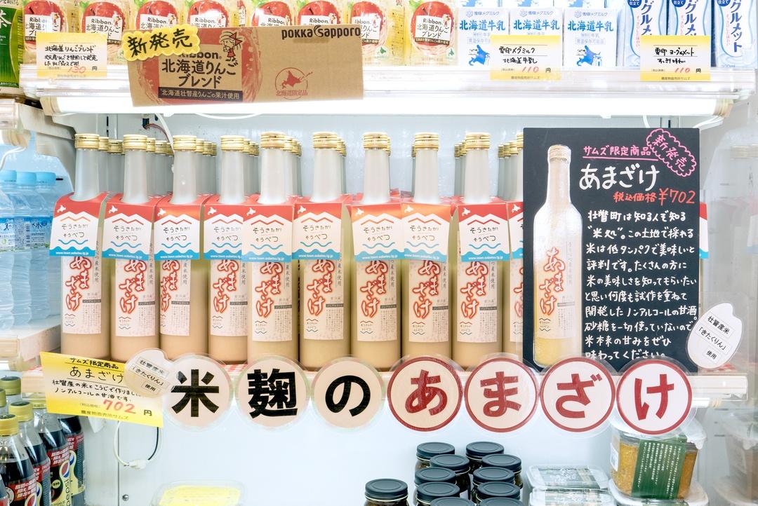 8種類のリンゴジュースから甘酒まで!壮瞥町「農産物直売所サムズ」