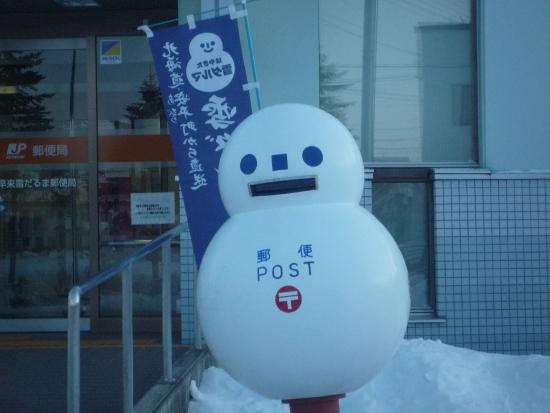 まるで雪だるま王国!雪だるまに夏でも出会える郵便局