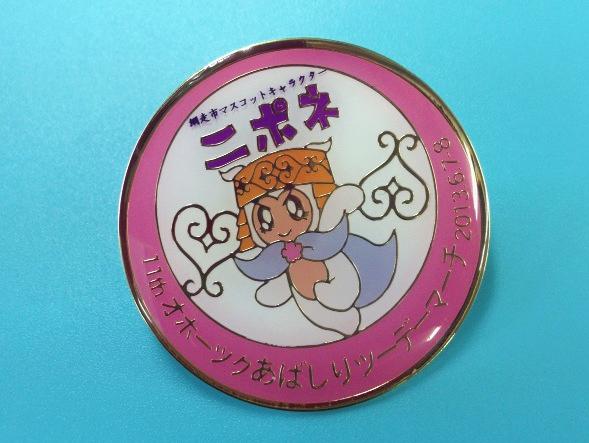 子供たちにも人気! 網走に誕生したかわいいキャラクター「ニポネ」とは