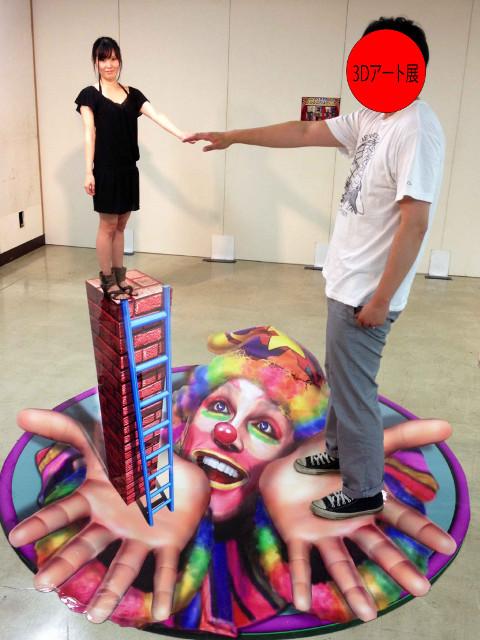 トリックアート作品が北見上陸! 「視覚トリック3Dアート展」開催中