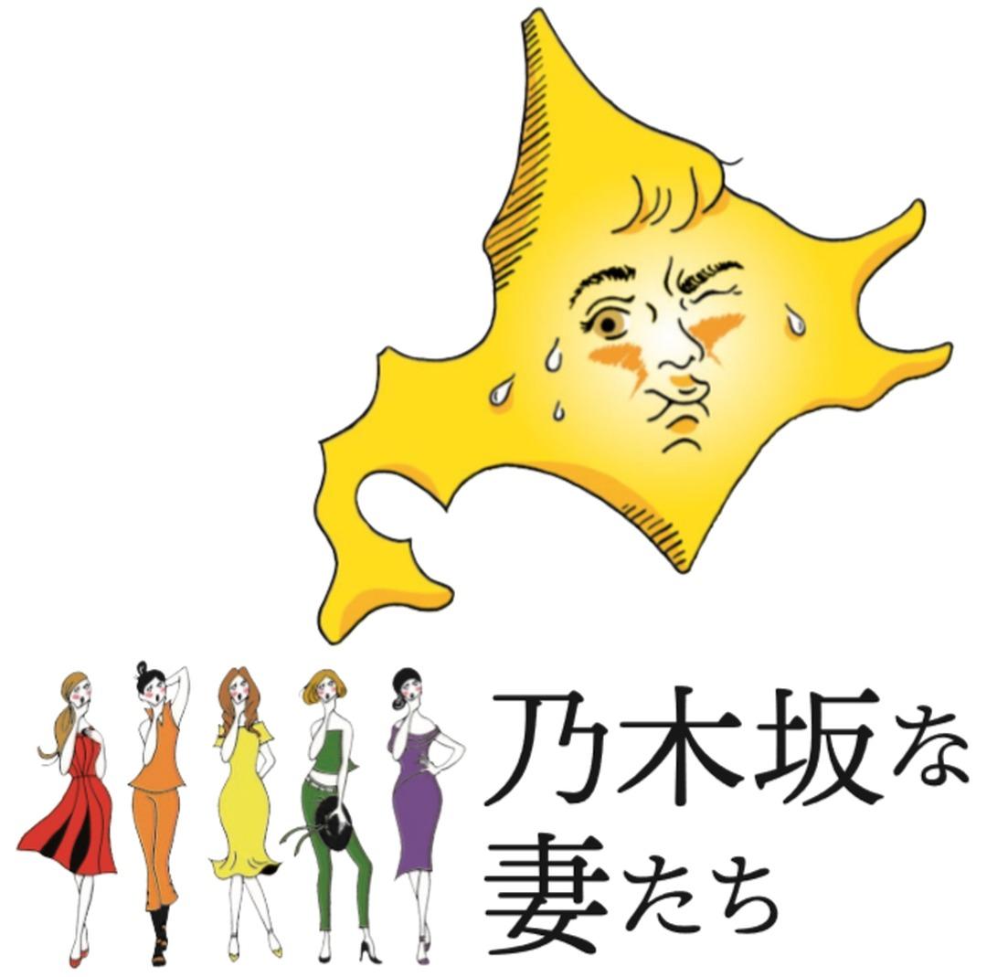 札幌桑園に高級食パン店「乃木坂な妻たち」がオープン!本格コーヒーも