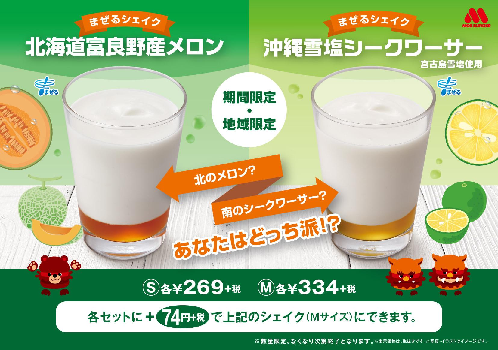 モスバーガーがご当地シェイク「北海道富良野産メロン」を地域限定発売