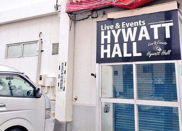高潮被害から2か月の復活劇!根室のライブハウス「HYWATT HALL」