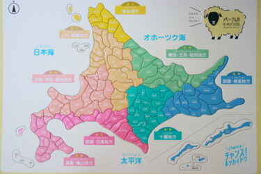 北海道179市町村パズルで北海道を遊びながら学ぼう