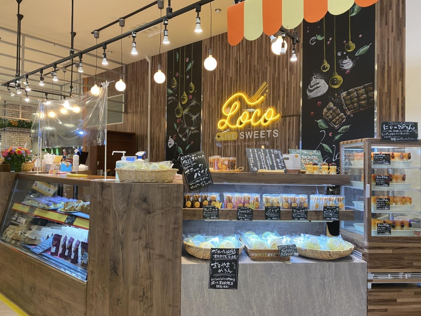 北海道食材を使った新スイーツを発信「Loco LIVE SWEETS」北広島に誕生