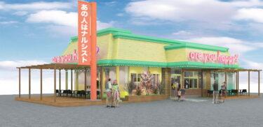 釧路町にベーカリーショップ「あの人はナルシスト」がオープン