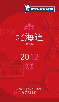 三つ星は4軒!ミシュランガイド北海道2012特別版の詳細発表