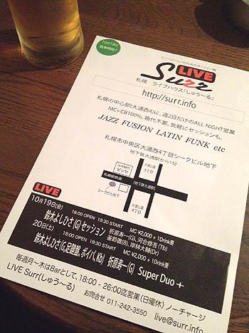 週末だけオープンするライブバー「Surr」(しゅう~る)が大通に誕生!