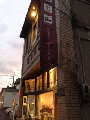 (旧)岡川薬局の宿泊施設に潜入! 古き良きものが残る素敵空間でした