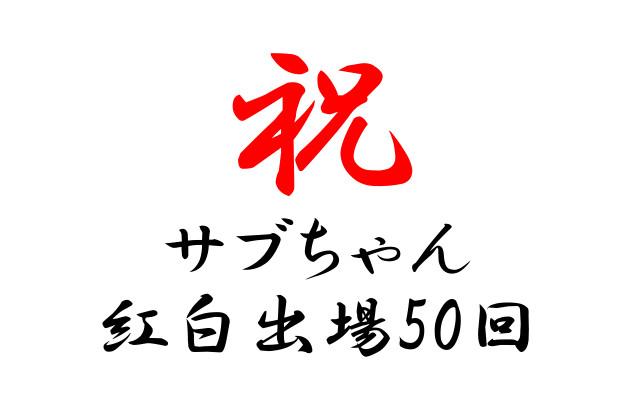 サブちゃん紅白ラストステージ―故郷・知内ではビューイング開催