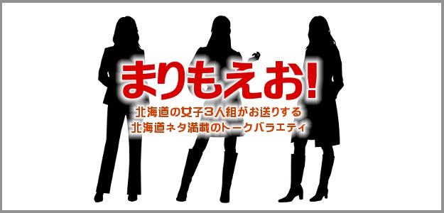 授業中に思い付き 始めて100回! 道産子女子3人組の番組「まりもえお!」