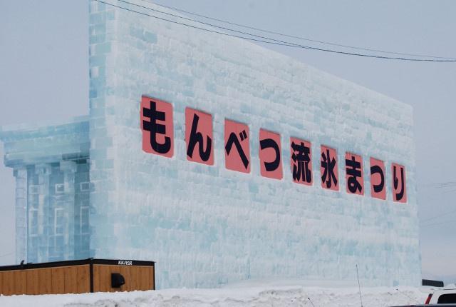 第52回『もんべつ流氷まつり』は極寒の地でホットに大盛況!