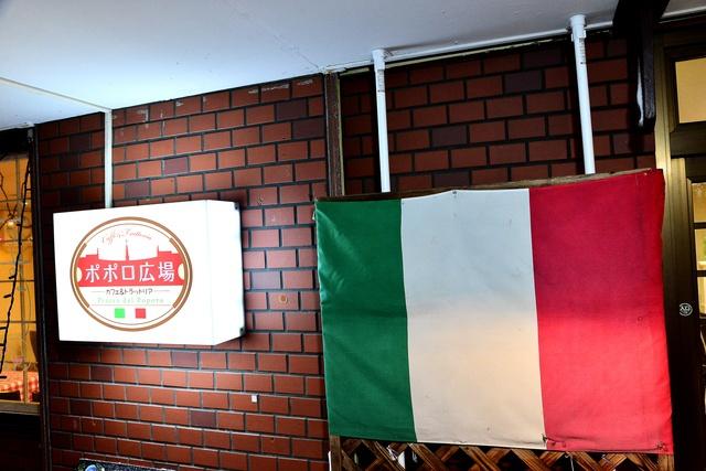 他にはない、味を追求した絶品イタリアン! 5周年迎えた「ポポロ広場」
