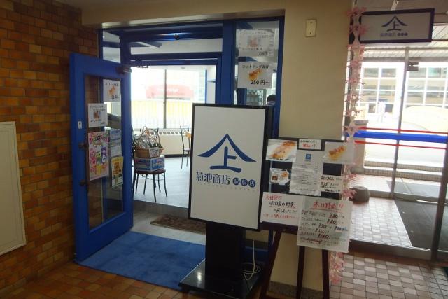八百屋が作るホットドッグはいかが?小樽に誕生『山上菊池商店駅前店』