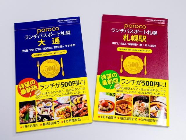 絶対オトク!札幌のランチが500円で味わえる「ランチパスポート」