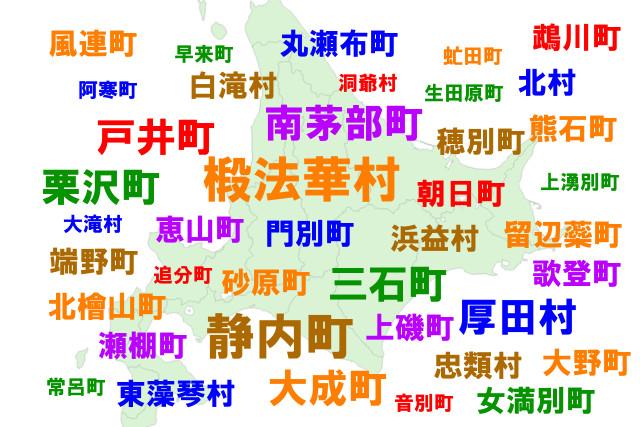 平成の市町村大合併が始まって10年、212→179市町村を振り返る