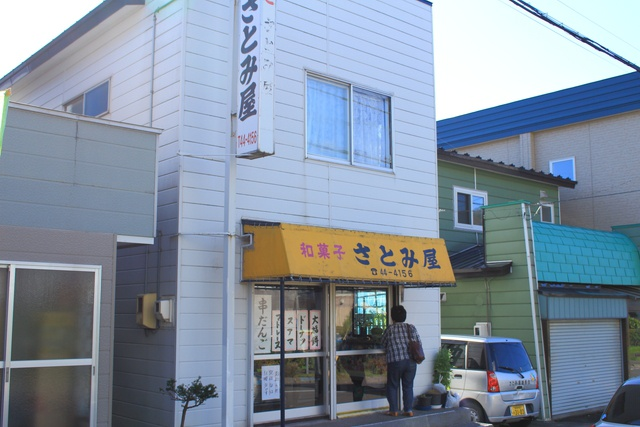 すぐに売り切れちゃう串団子が室蘭に!? 人気和菓子店「さとみ屋」