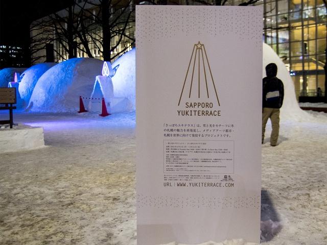 雪と光が融合!新たな雪遊びが楽しめる「さっぽろユキテラス」開催!