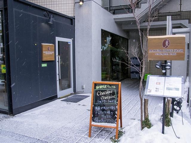 コーヒーを目でも楽しむ!ラテアートで有名な「MARUMI COFFEE STAND」