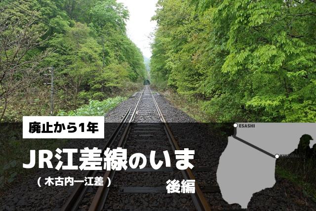 廃止から1年、JR江差線(木古内―江差間)のいま(2) 湯ノ岱~江差編