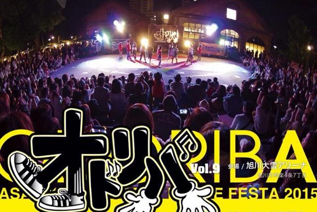 年々規模拡大中!道北最大級のストリートダンスイベント『オドリバ』