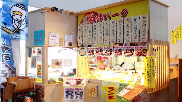 「かに玉丼」「押し寿司」のずっしり感に驚き! 苫小牧「海鮮パーク」