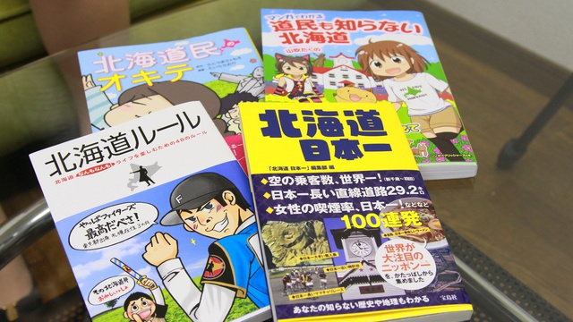 北海道ファンマガジンが参考文献になっている北海道本を一挙ご紹介!