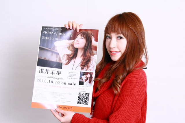 みんなの元気の素に! 旭川出身シンガーソングライター浅井未歩さん
