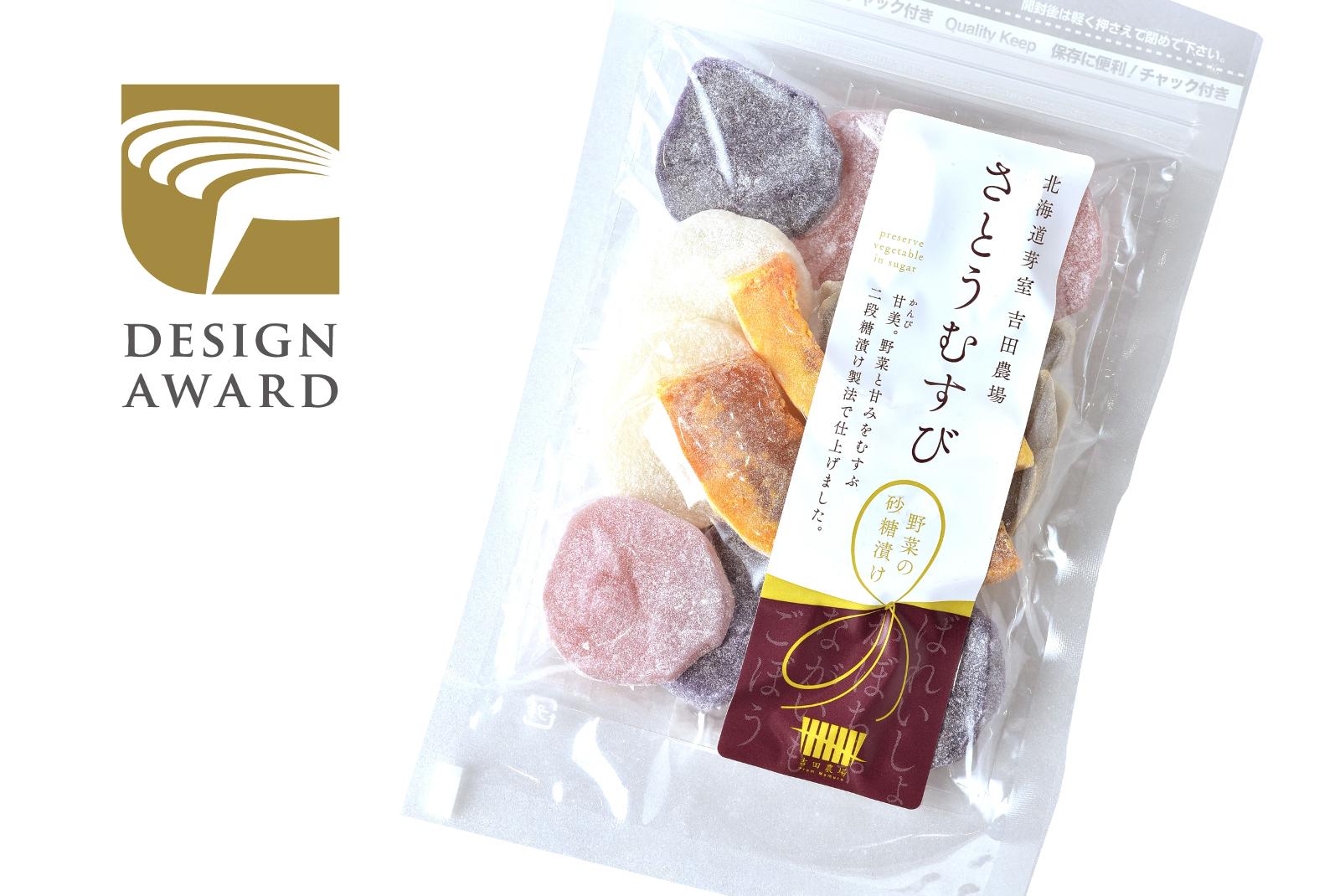 芽室町の野菜加工品「さとうむすび」が台湾のコンテストで金賞受賞!