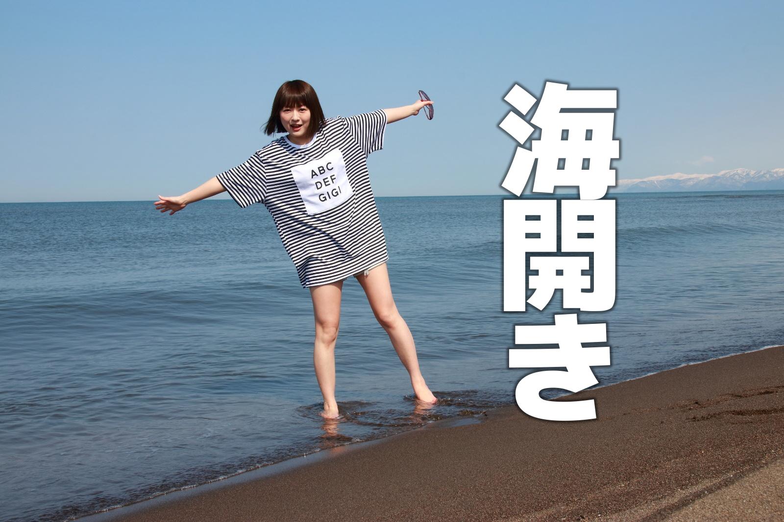 沖縄にあわせて北海道でも4月に海開き!石狩海岸は初日1人