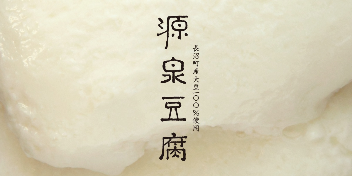 大豆日本一の長沼町に新名物!温泉水を利用した「源泉豆腐」とは?