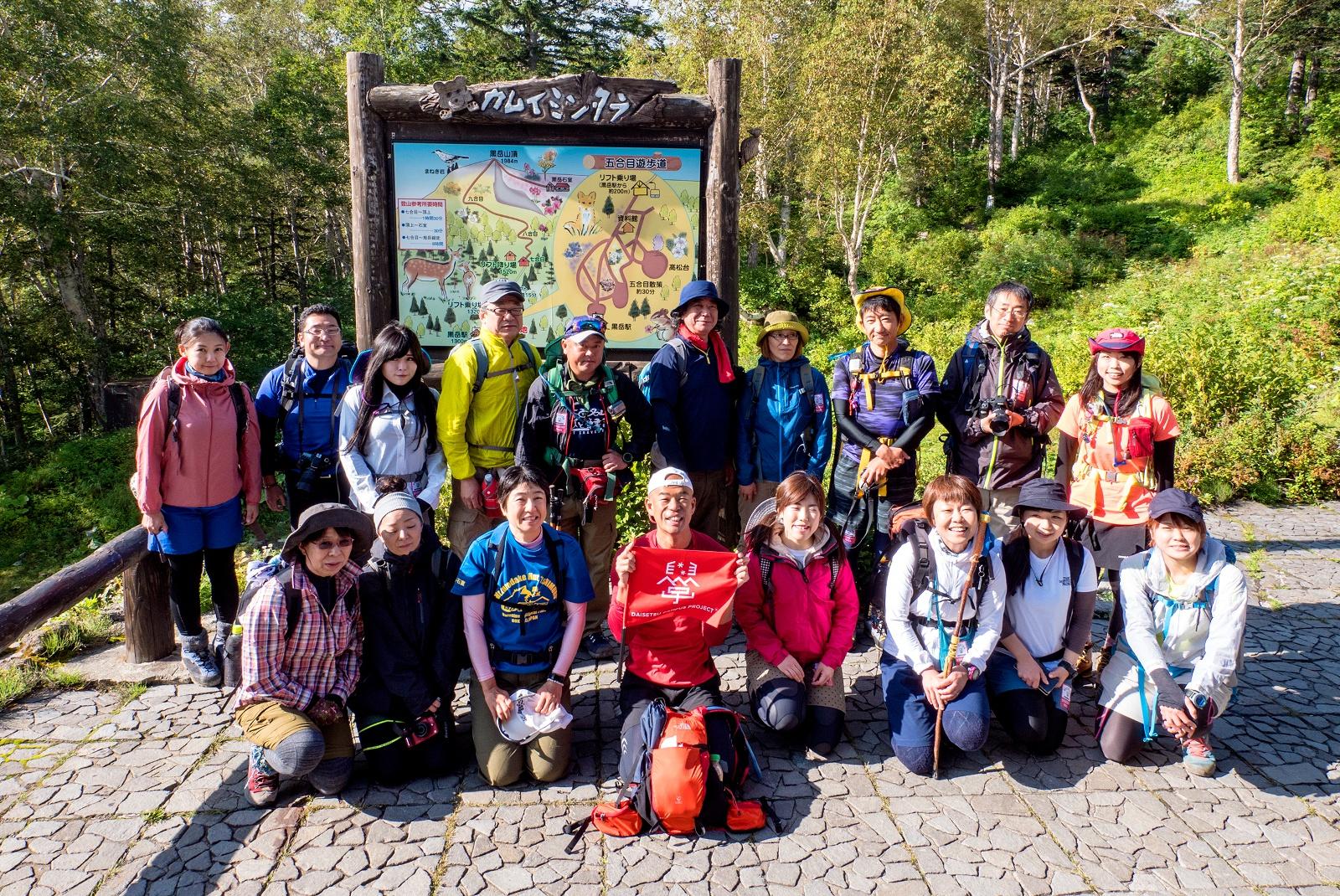 田中陽希さんと行く!大雪山大学で黒岳トレッキングツアー&講演会開催