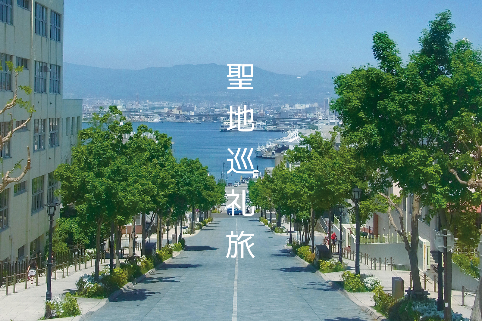 いま北海道の聖地巡礼がアツい!都道府県別ランキングで北海道が1位に