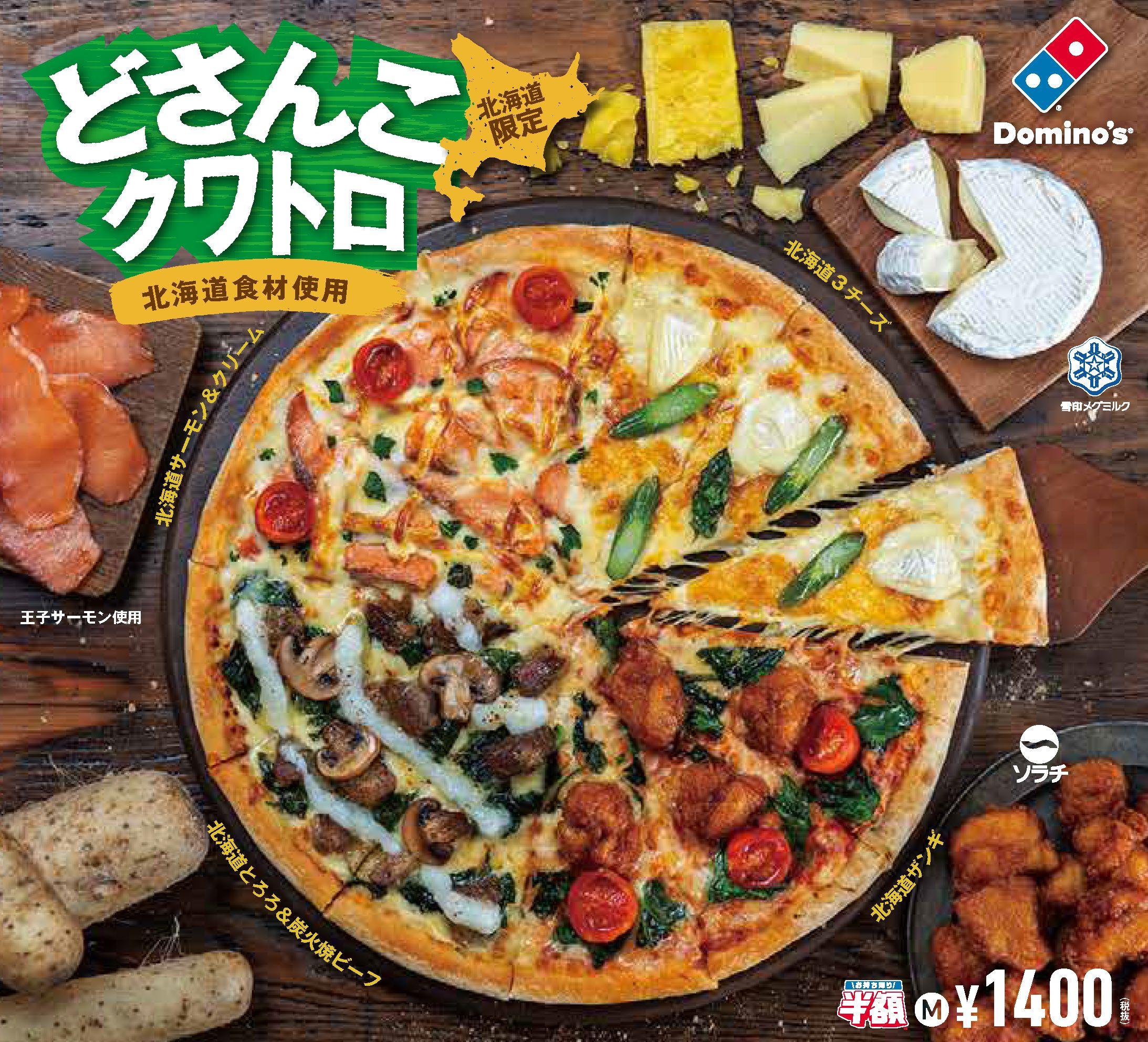 ドミノ・ピザが北海道に10年ぶり再上陸!札幌市内に3店舗オープン