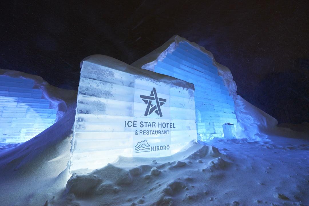 今年のアイススターホテルは、レストラン棟が加わりキロロリゾートに出現!