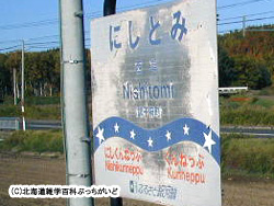 西富駅(にしとみ):ふるさと銀河線