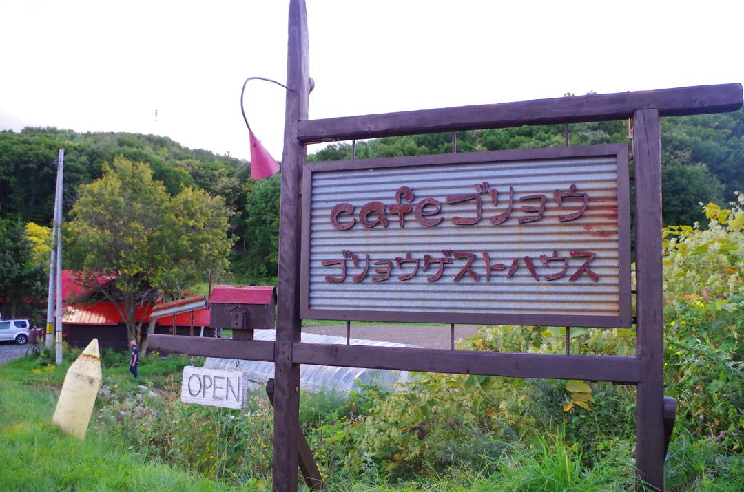 """富良野で""""自由で豊かな田舎暮らし""""を提案するカフェ&宿「ゴリョウ」"""