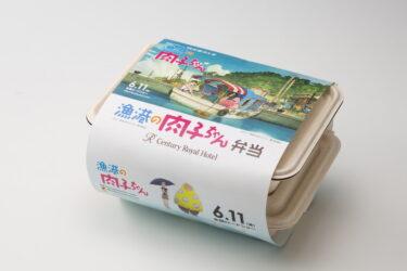 アニメ映画『漁港の肉子ちゃん』タイアップ弁当を札幌のホテルが発売