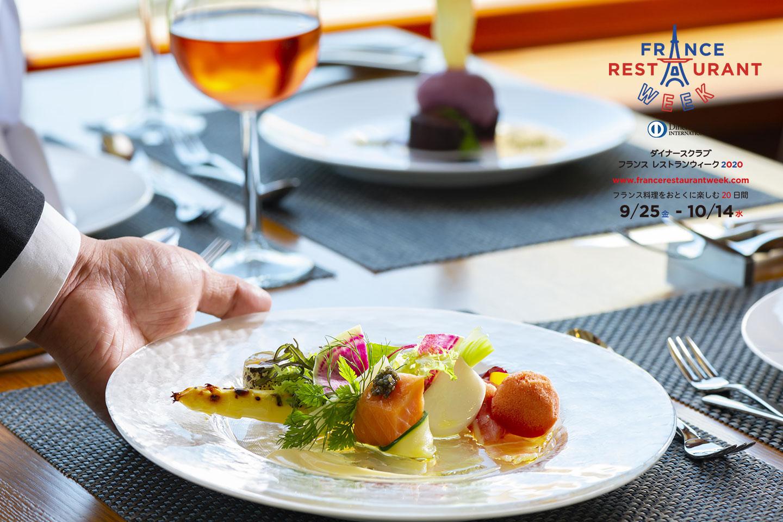 日本最大級のフランス料理イベントが10年目!農園と融合するレストランも