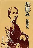 荻野吟子は日本初の女性医師