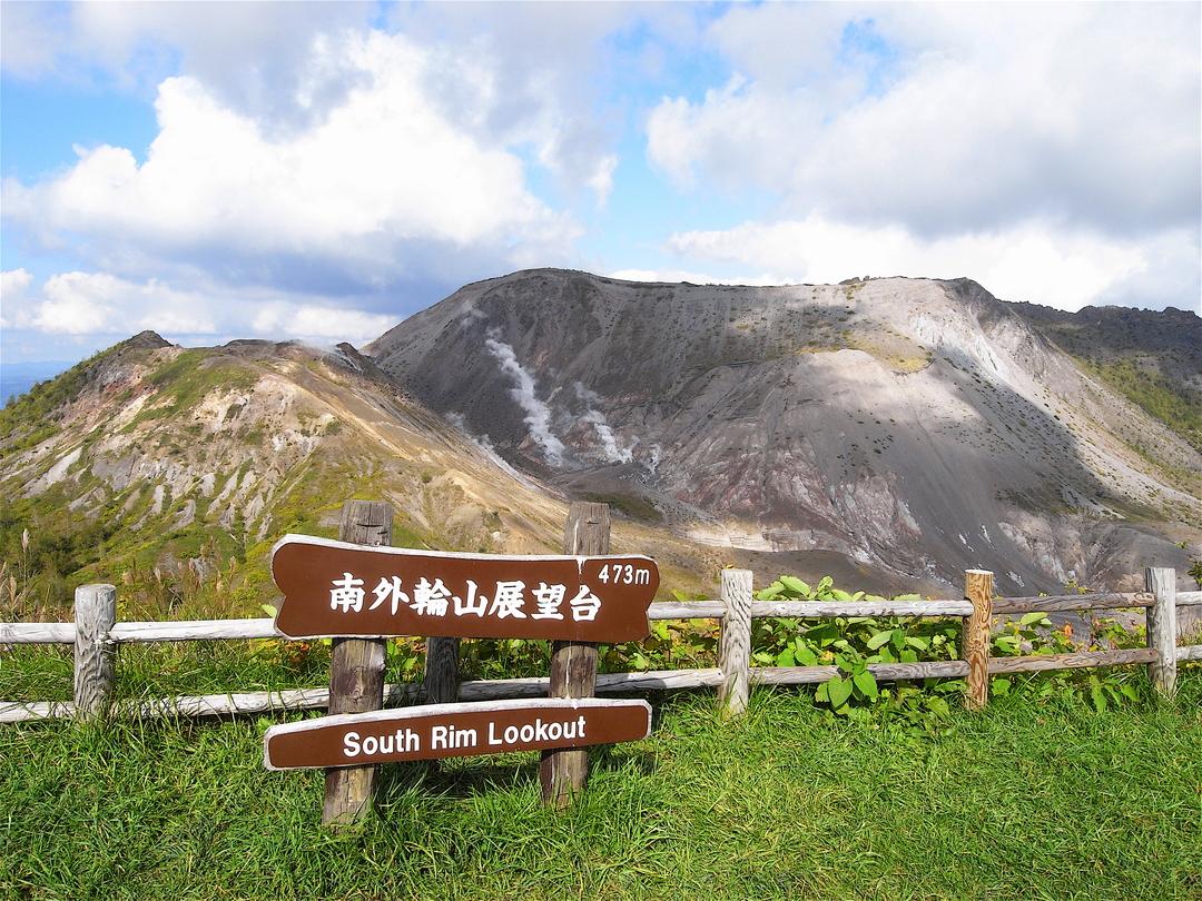 活火山「有珠山」の山頂はどうなってるの?有珠山登山口から登ってみた
