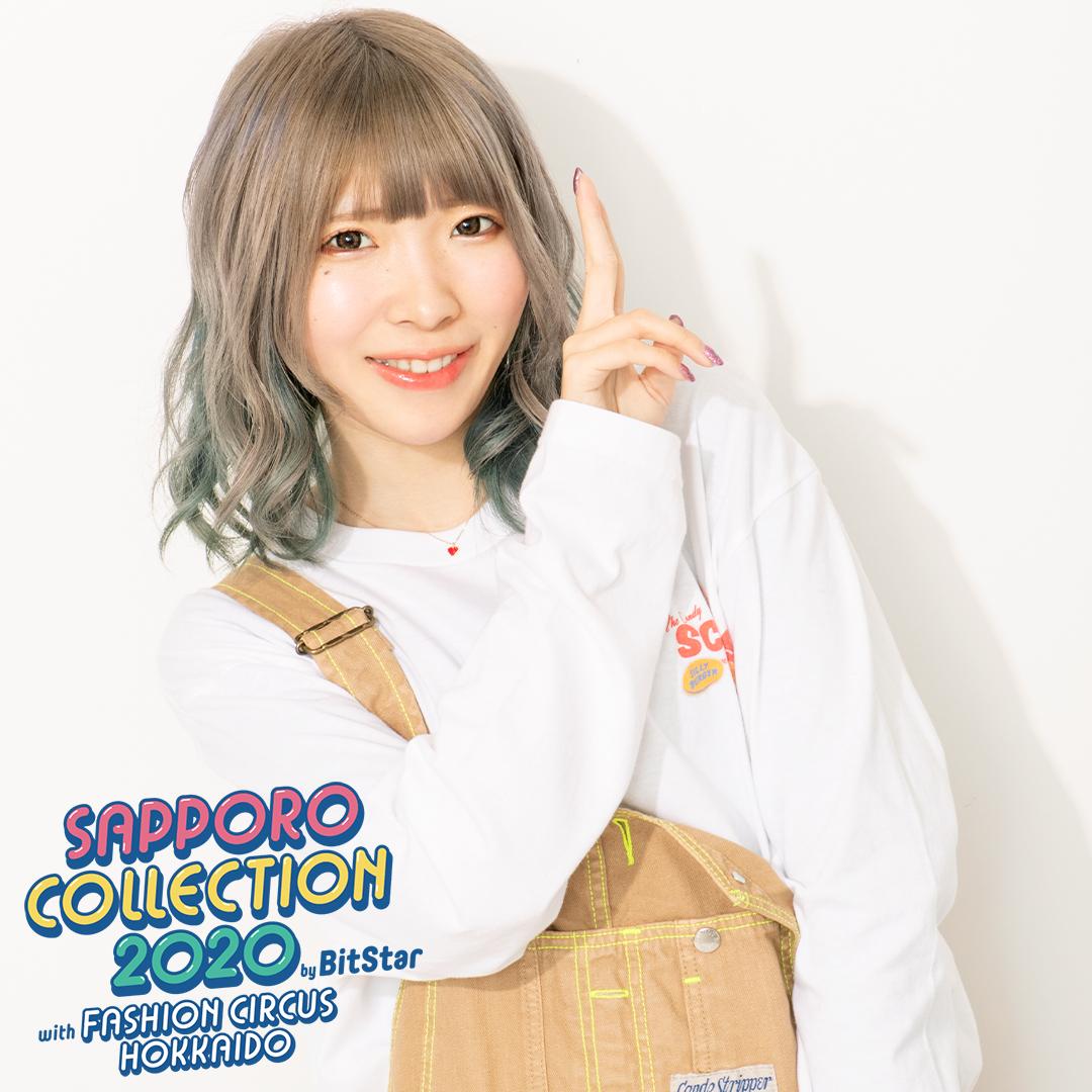 「SAPPORO COLLECTION2020 by BitStar」に加藤ナナら豪華モデル出演決定