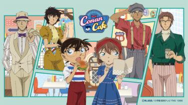 「名探偵コナンカフェ」がコーチャンフォー新川通り店に期間限定オープン!