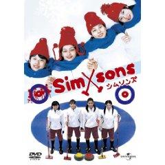 女子高校生4人で結成されたカーリングチームを描く「シムソンズ」