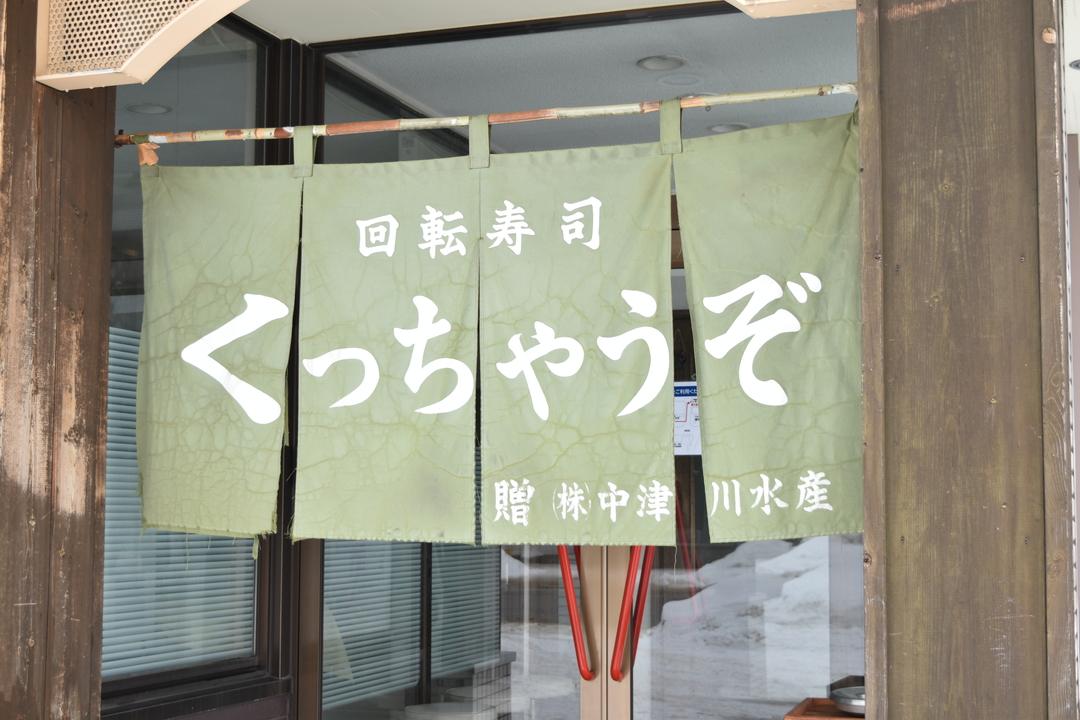 北海道・札幌のレベルが高いおすすめ回転寿司チェーン4選+α