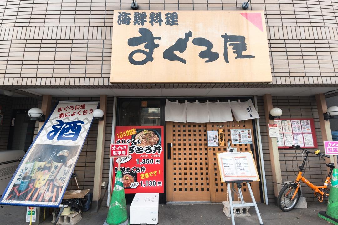 刺身・丼・グラタン・希少部位まで!マグロ料理専門店「まぐろ屋」